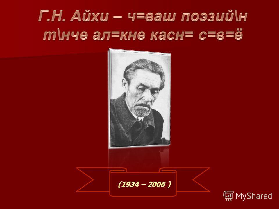 (1934 – 2006 )