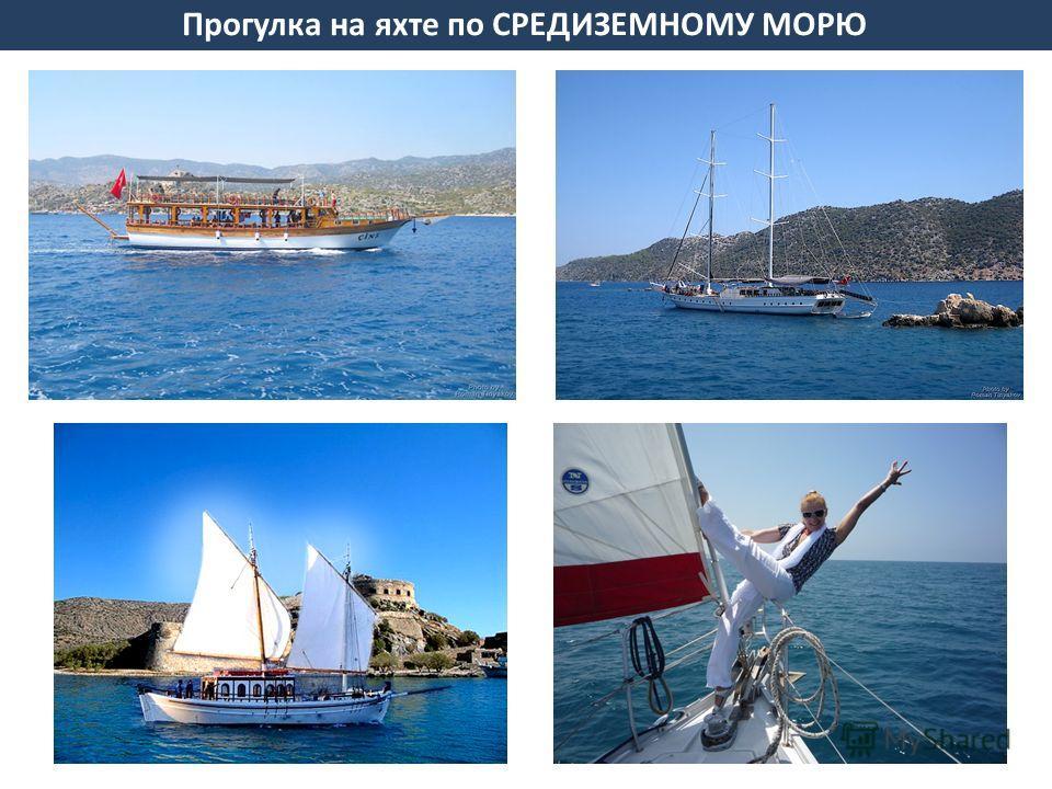 Прогулка на яхте по СРЕДИЗЕМНОМУ МОРЮ