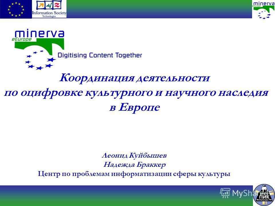 Координация деятельности по оцифровке культурного и научного наследия в Европе Леонид Куйбышев Надежда Браккер Центр по проблемам информатизации сферы культуры