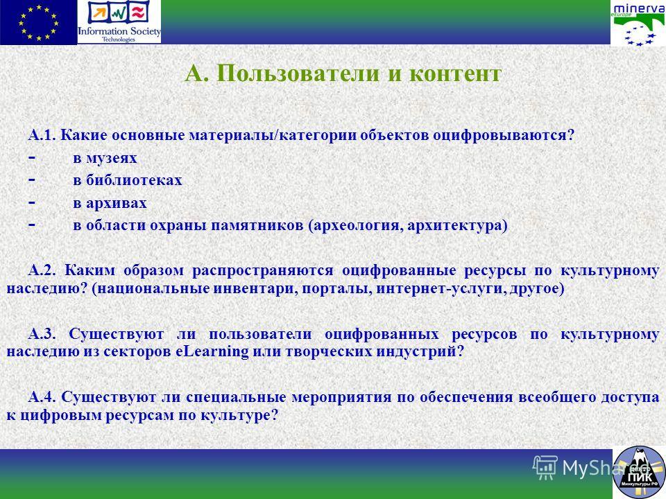 А. Пользователи и контент A.1. Какие основные материалы/категории объектов оцифровываются? - в музеях - в библиотеках - в архивах - в области охраны памятников (археология, архитектура) A.2. Каким образом распространяются оцифрованные ресурсы по куль