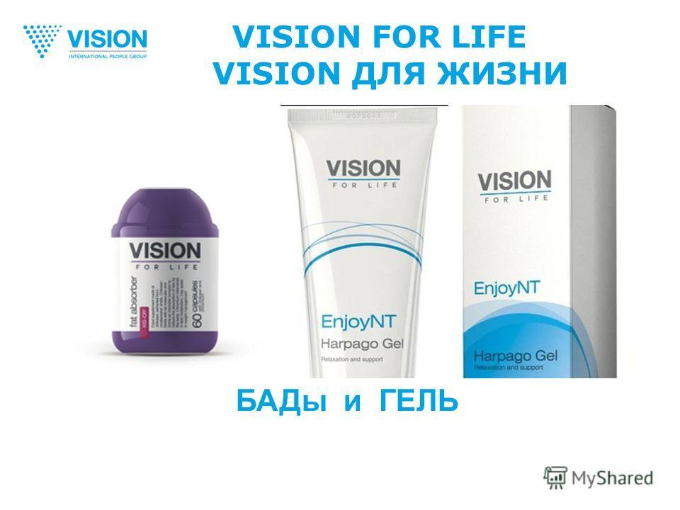 БАДы и ГЕЛЬ VISION FOR LIFE VISION ДЛЯ ЖИЗНИ