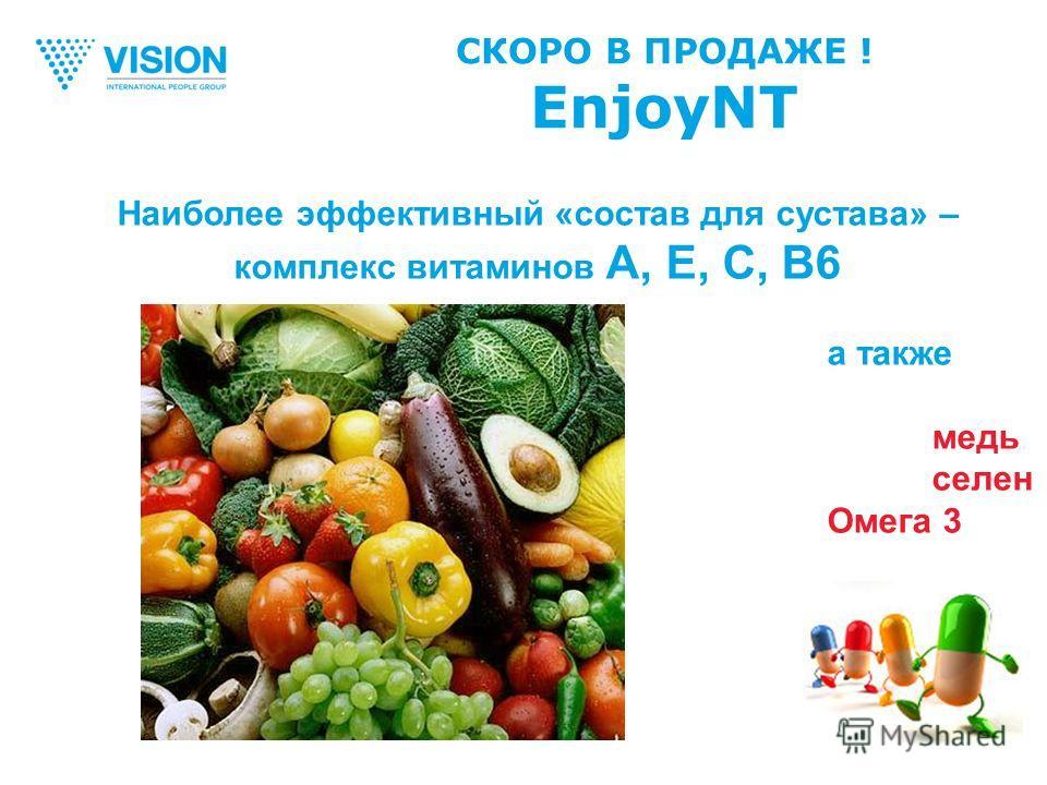 СКОРО В ПРОДАЖЕ ! EnjoyNT Наиболее эффективный «состав для сустава» – комплекс витаминов А, Е, С, В6 а также медь селен Омега 3