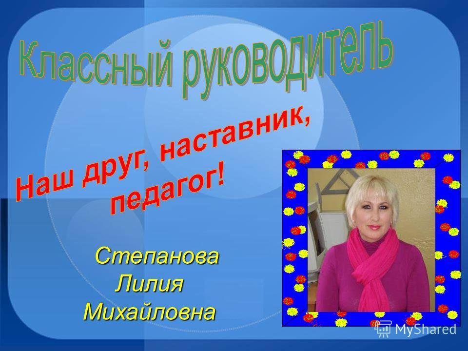 Степанова Лилия Лилия Михайловна Михайловна