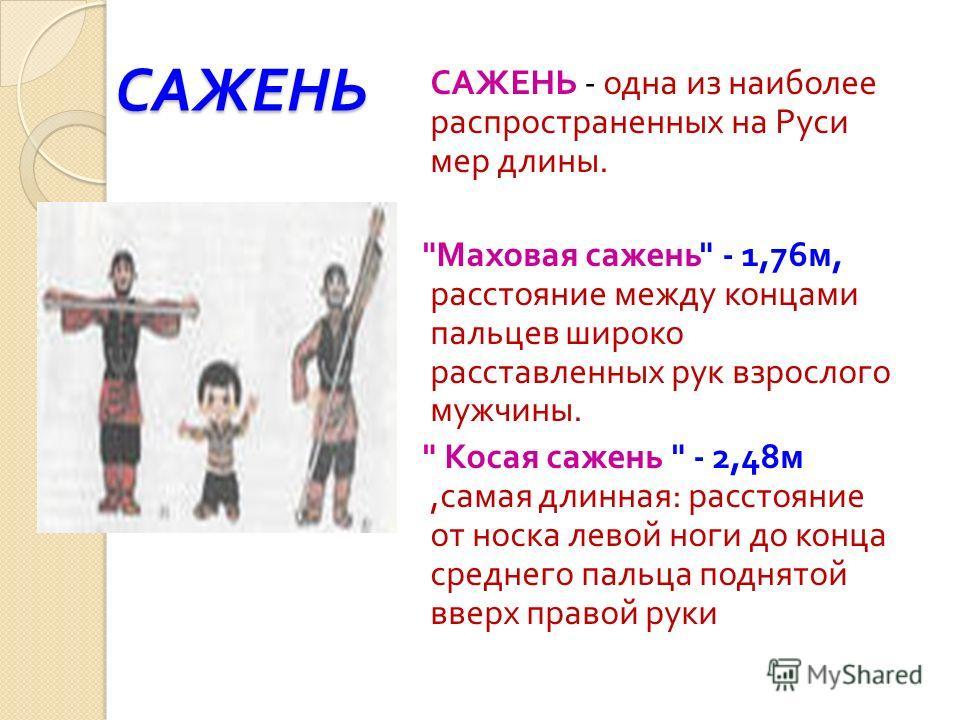 САЖЕНЬ САЖЕНЬ - одна из наиболее распространенных на Руси мер длины.