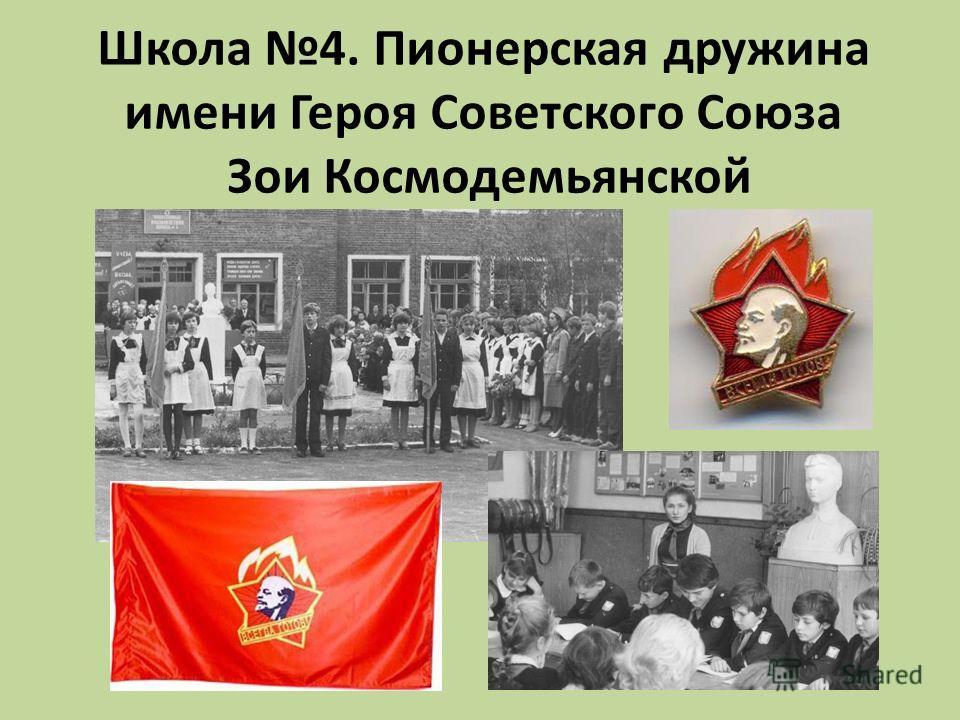 Школа 4. Пионерская дружина имени Героя Советского Союза Зои Космодемьянской