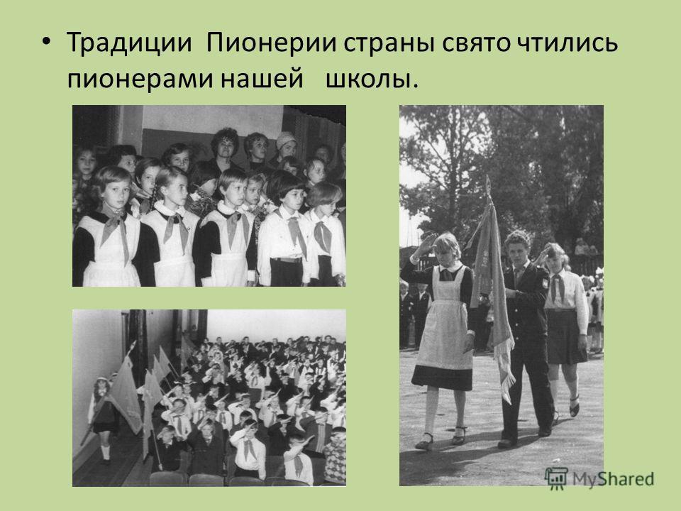 Традиции Пионерии страны свято чтились пионерами нашей школы.