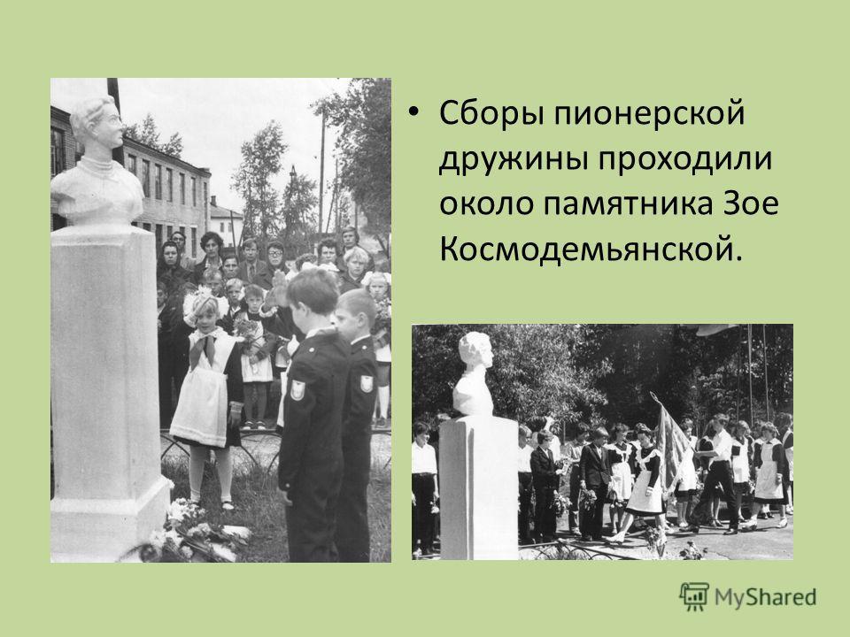 Сборы пионерской дружины проходили около памятника Зое Космодемьянской.