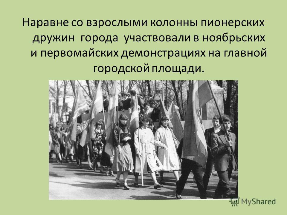 Наравне со взрослыми колонны пионерских дружин города участвовали в ноябрьских и первомайских демонстрациях на главной городской площади.