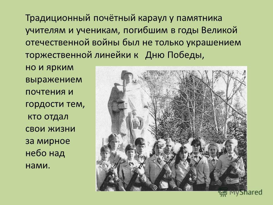 Традиционный почётный караул у памятника учителям и ученикам, погибшим в годы Великой отечественной войны был не только украшением торжественной линейки к Дню Победы, но и ярким выражением почтения и гордости тем, кто отдал свои жизни за мирное небо
