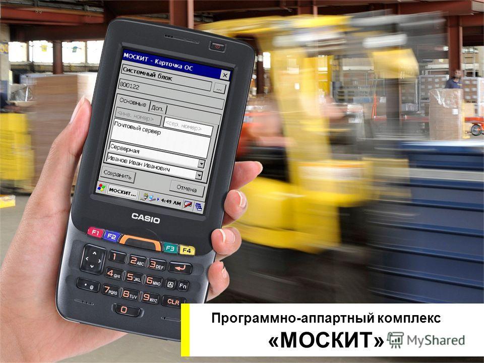 Программно-аппартный комплекс «МОСКИТ»