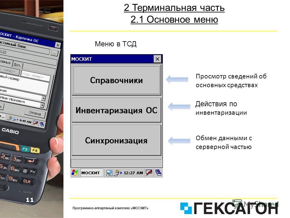 11 Программно-аппартаный комплекс «МОСКИТ» 2 Терминальная часть 2.1 Основное меню Меню в ТСД Просмотр сведений об основных средствах Действия по инвентаризации Обмен данными с серверной частью
