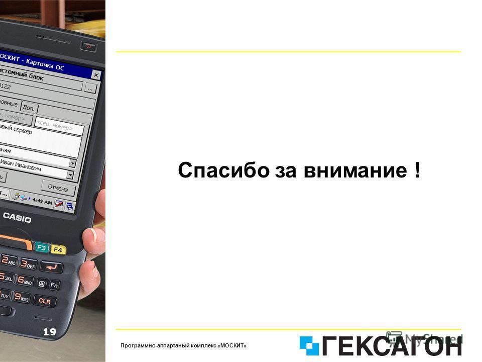 19 Программно-аппартаный комплекс «МОСКИТ» Спасибо за внимание !