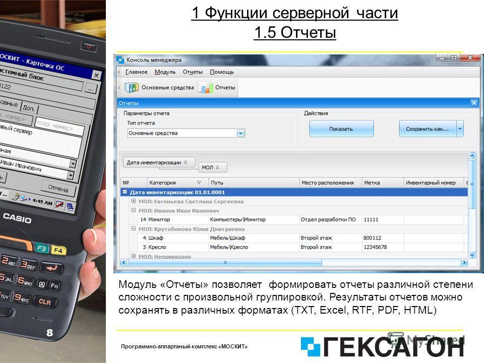 8 Программно-аппартаный комплекс «МОСКИТ» 1 Функции серверной части 1.5 Отчеты Модуль «Отчеты» позволяет формировать отчеты различной степени сложности с произвольной группировкой. Результаты отчетов можно сохранять в различных форматах (TXT, Excel,