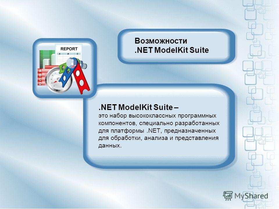 .NET ModelKit Suite – это набор высококлассных программных компонентов, специально разработанных для платформы.NET, предназначенных для обработки, анализа и представления данных. Возможности.NET ModelKit Suite