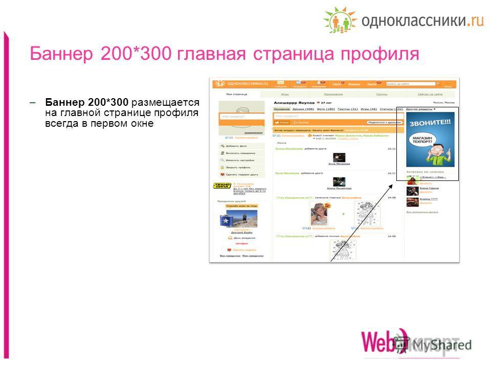 Баннер 200*300 главная страница профиля –Баннер 200*300 размещается на главной странице профиля всегда в первом окне