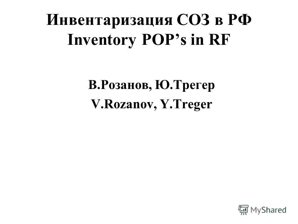 Инвентаризация СОЗ в РФ Inventory POPs in RF В.Розанов, Ю.Трегер V.Rozanov, Y.Treger