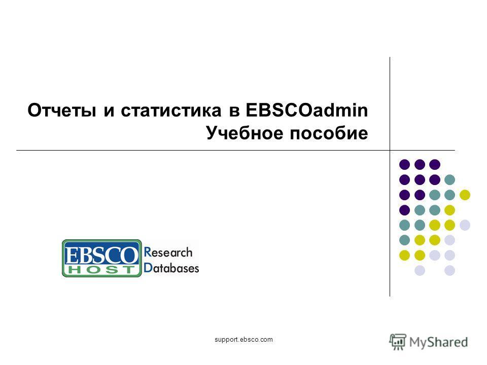 support.ebsco.com Отчеты и статистика в EBSCOadmin Учебное пособие