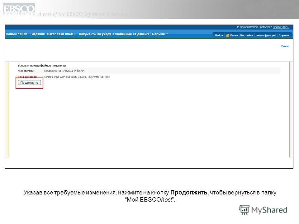 Указав все требуемые изменения, нажмите на кнопку Продолжить, чтобы вернуться в папку Мой EBSCOhost.