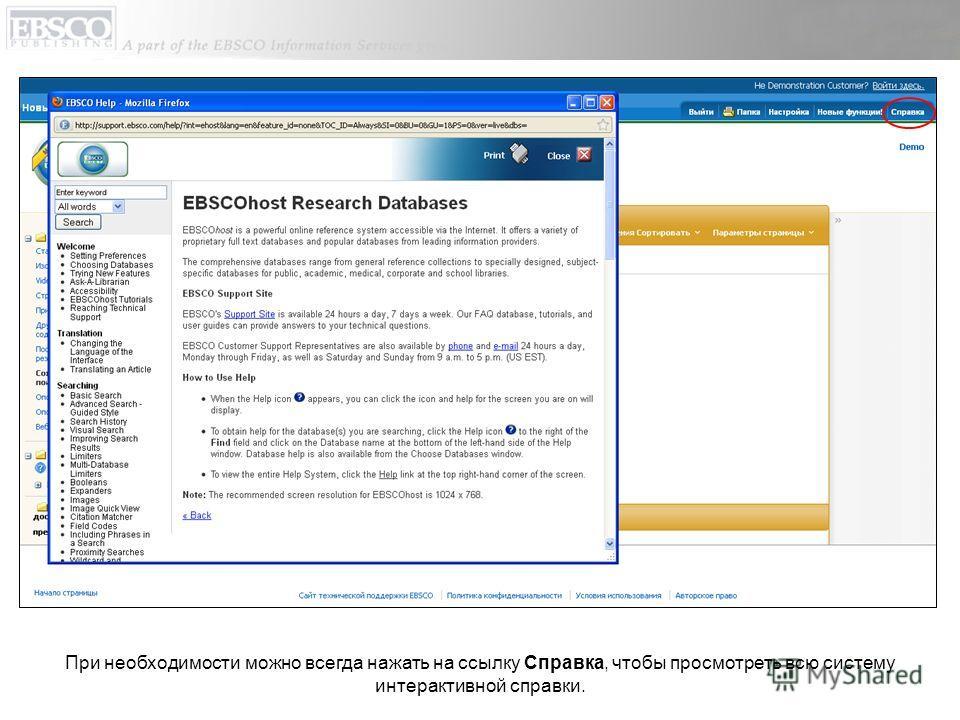 При необходимости можно всегда нажать на ссылку Справка, чтобы просмотреть всю систему интерактивной справки.