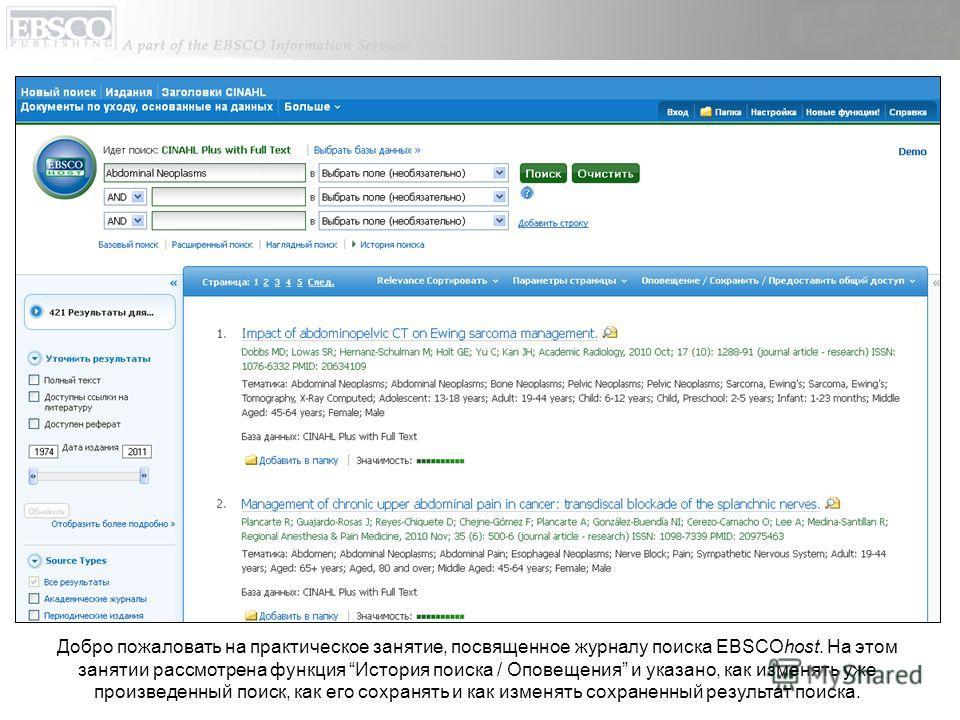 Добро пожаловать на практическое занятие, посвященное журналу поиска EBSCOhost. На этом занятии рассмотрена функция История поиска / Оповещения и указано, как изменять уже произведенный поиск, как его сохранять и как изменять сохраненный результат по