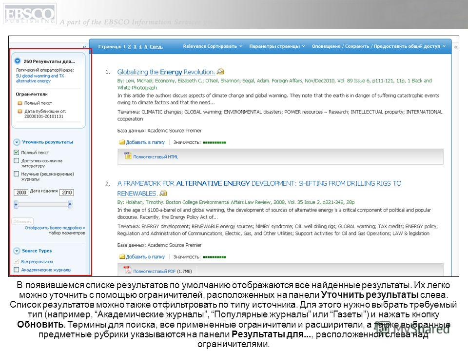 В появившемся списке результатов по умолчанию отображаются все найденные результаты. Их легко можно уточнить с помощью ограничителей, расположенных на панели Уточнить результаты слева. Список результатов можно также отфильтровать по типу источника. Д