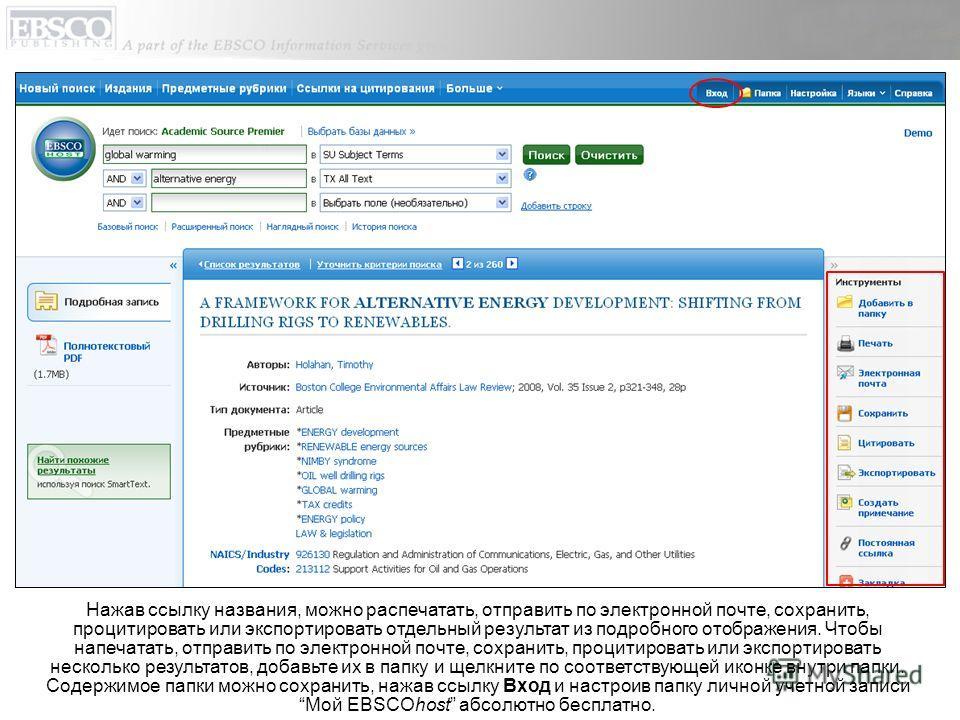 Нажав ссылку названия, можно распечатать, отправить по электронной почте, сохранить, процитировать или экспортировать отдельный результат из подробного отображения. Чтобы напечатать, отправить по электронной почте, сохранить, процитировать или экспор