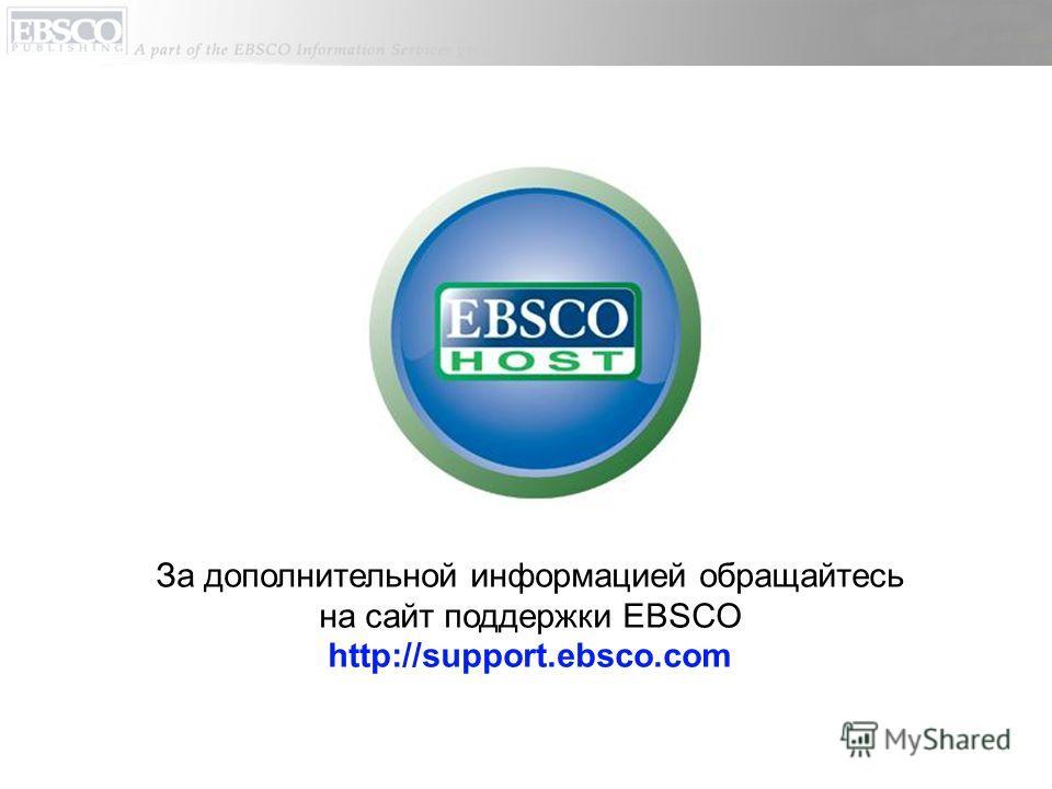 За дополнительной информацией обращайтесь на сайт поддержки EBSCO http://support.ebsco.com