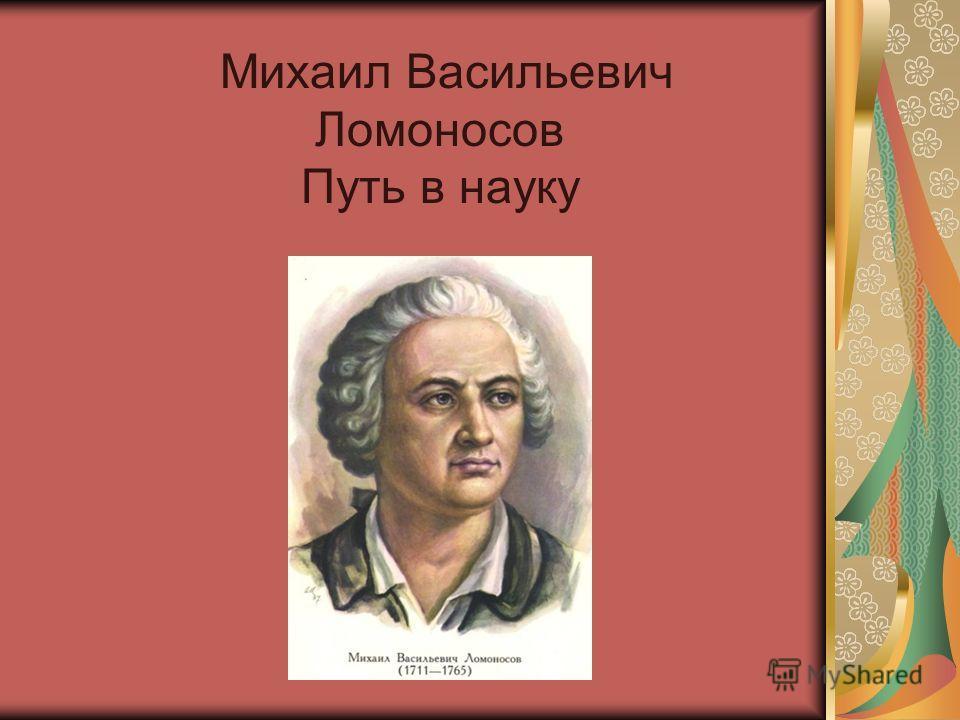 , Михаил Васильевич Ломоносов Путь в науку