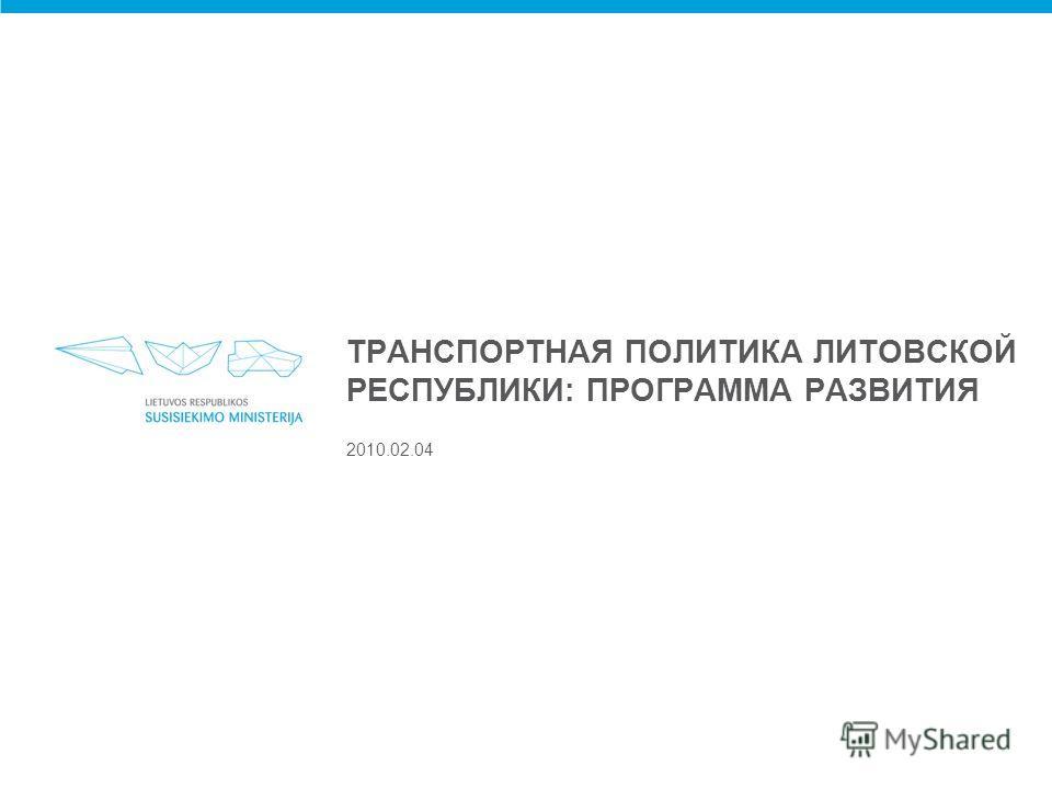 ТРАНСПОРТНАЯ ПОЛИТИКА ЛИТОВСКОЙ РЕСПУБЛИКИ: ПРОГРАММА РАЗВИТИЯ 2010.02.04