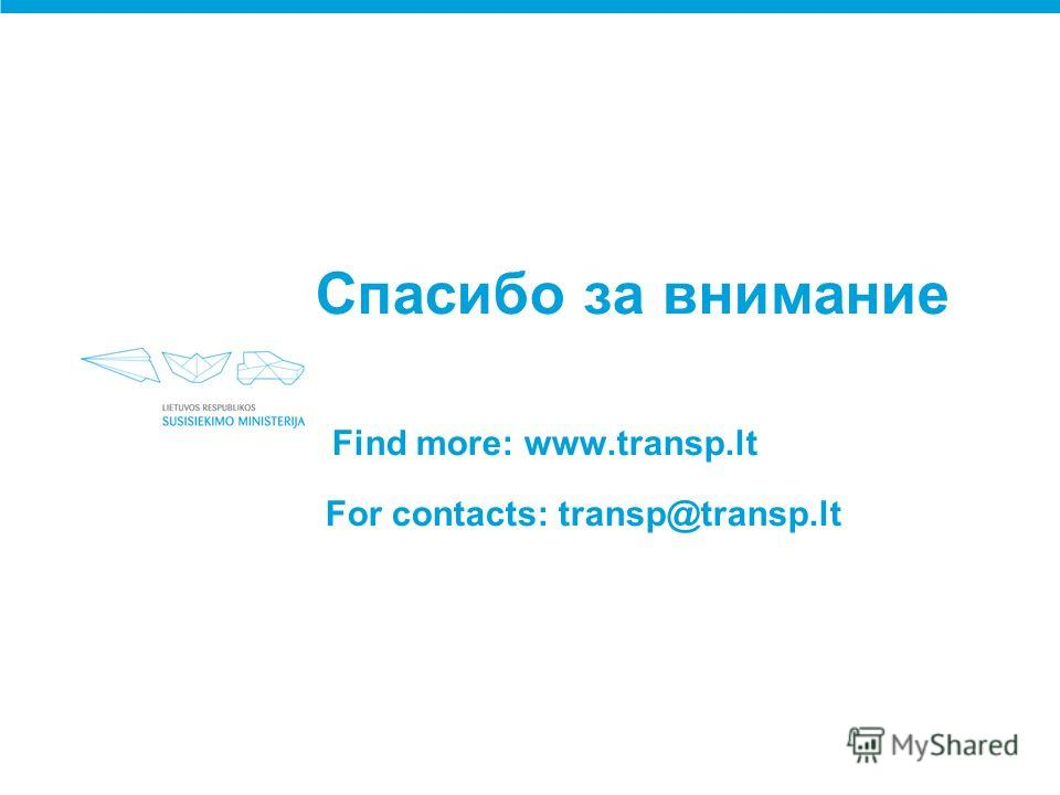 Спасибо за внимание Find more: www.transp.lt For contacts: transp@transp.lt