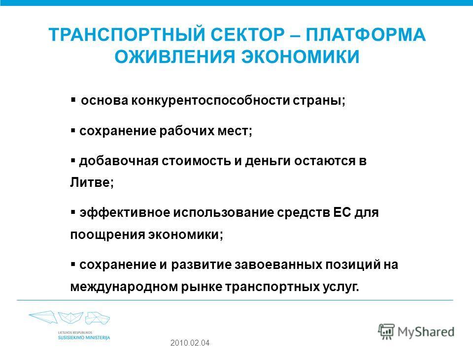 2010.02.04 основа конкурентоспособности страны; сохранение рабочих мест; добавочная стоимость и деньги остаются в Литве; эффективное использование средств ЕС для поощрения экономики; сохранение и развитие завоеванных позиций на международном рынке тр