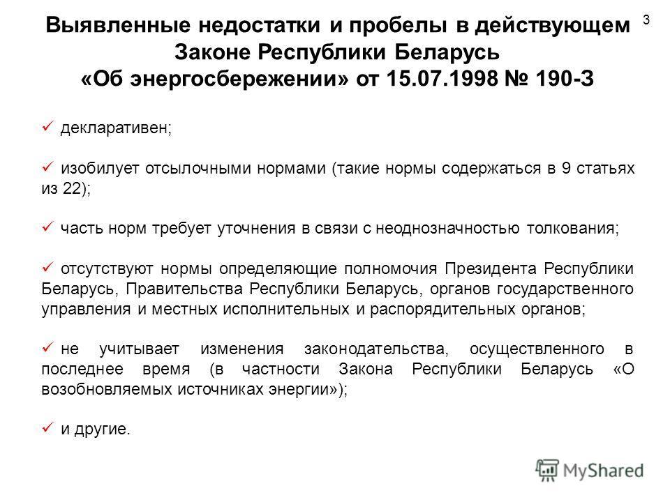 3 декларативен; изобилует отсылочными нормами (такие нормы содержаться в 9 статьях из 22); часть норм требует уточнения в связи с неоднозначностью толкования; отсутствуют нормы определяющие полномочия Президента Республики Беларусь, Правительства Рес