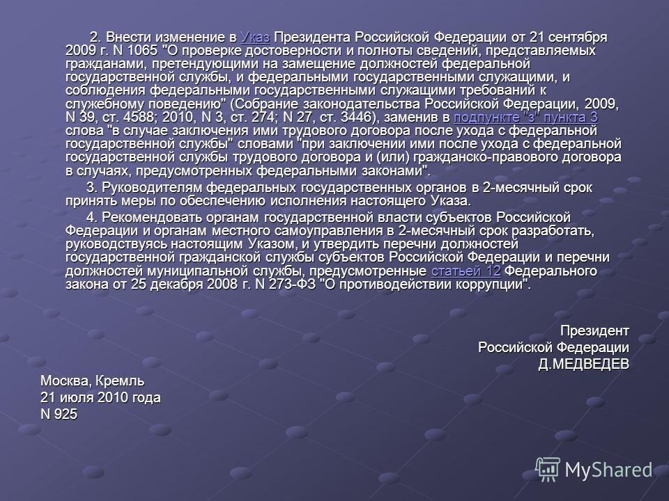 2. Внести изменение в Указ Президента Российской Федерации от 21 сентября 2009 г. N 1065