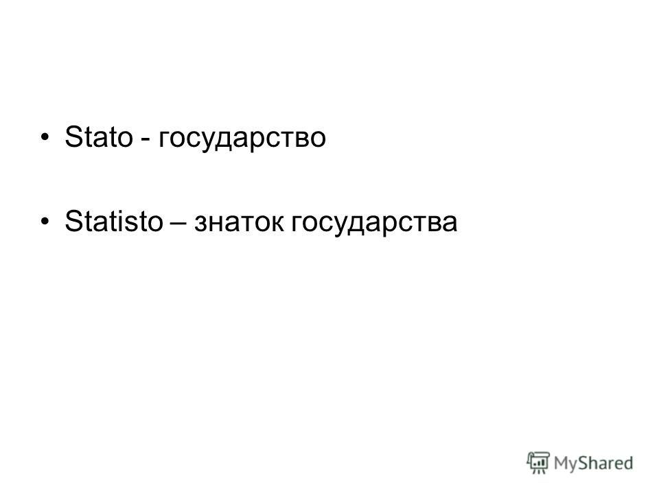 Stato - государство Statisto – знаток государства