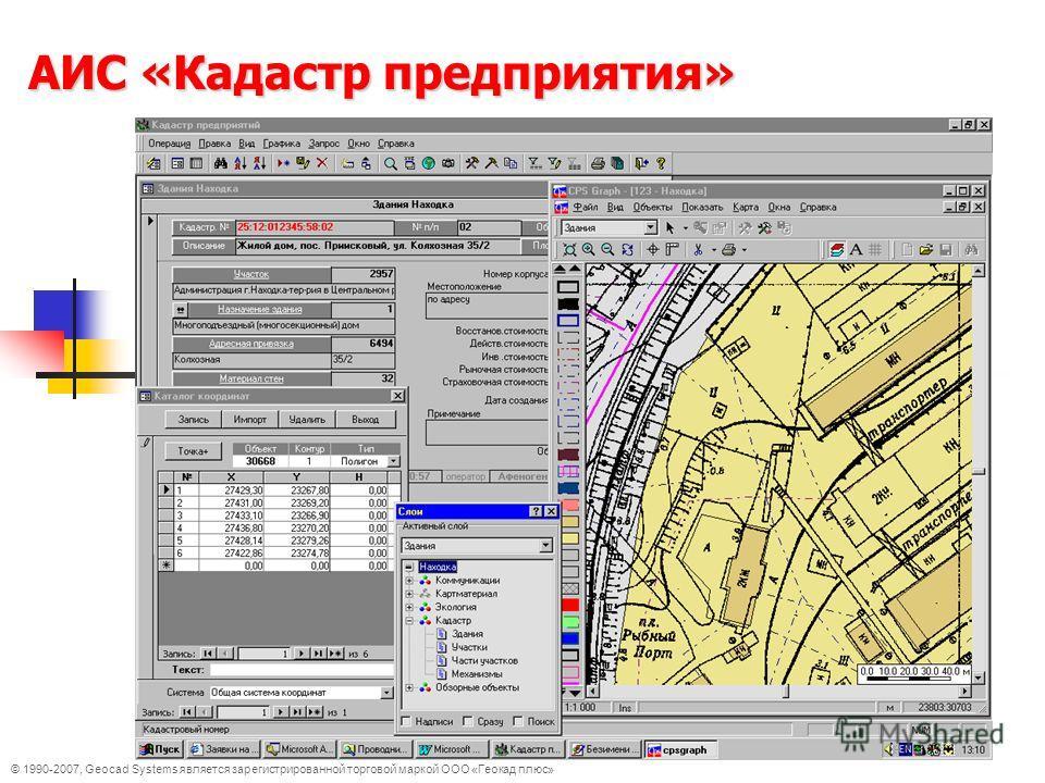 © 1990-2007, Geocad Systems является зарегистрированной торговой маркой ООО «Геокад плюс» АИС «Кадастр предприятия»