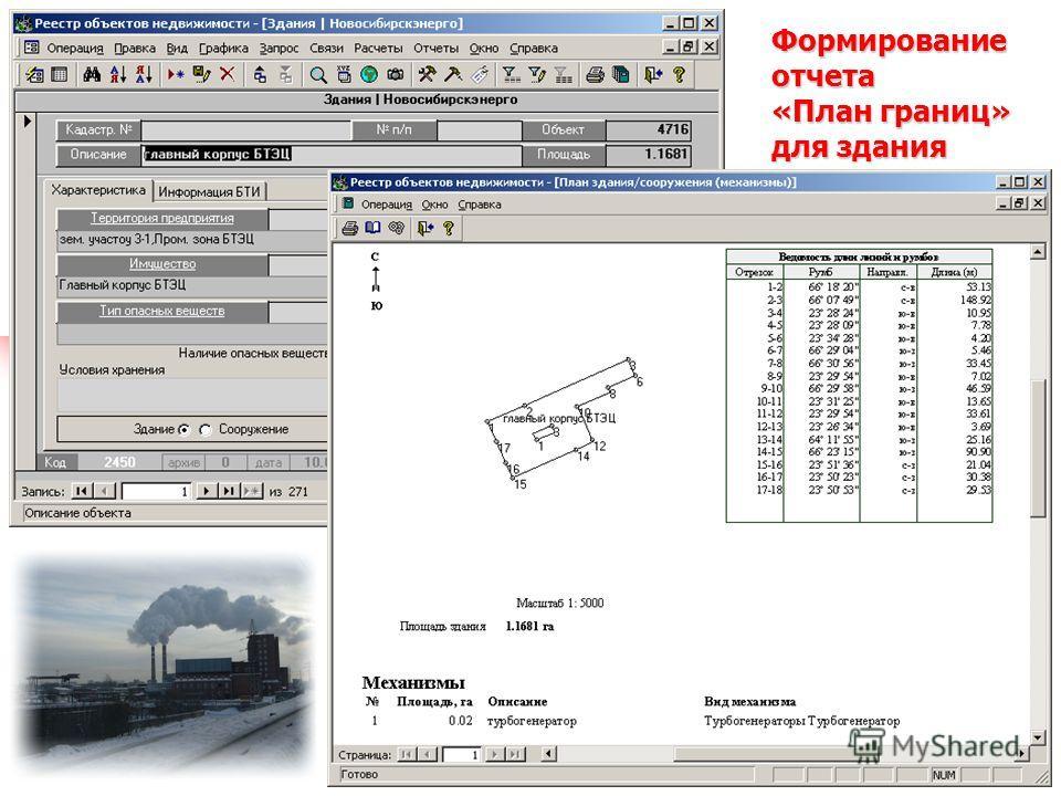 Формирование отчета «План границ» для здания