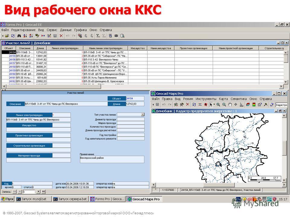 © 1990-2007, Geocad Systems является зарегистрированной торговой маркой ООО «Геокад плюс» Вид рабочего окна ККС