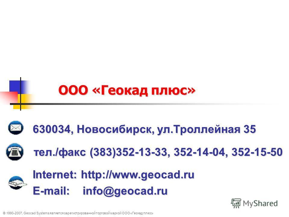 © 1990-2007, Geocad Systems является зарегистрированной торговой маркой ООО «Геокад плюс» 630034, Новосибирск, ул.Троллейная 35 Internet: http://www.geocad.ru E-mail: info@geocad.ru ООО «Геокад плюс» тел./факс (383)352-13-33, 352-14-04, 352-15-50