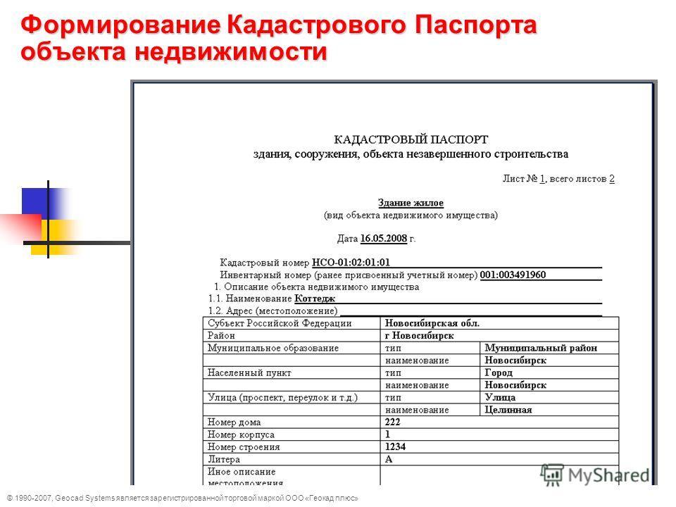 © 1990-2007, Geocad Systems является зарегистрированной торговой маркой ООО «Геокад плюс» Формирование Кадастрового Паспорта объекта недвижимости