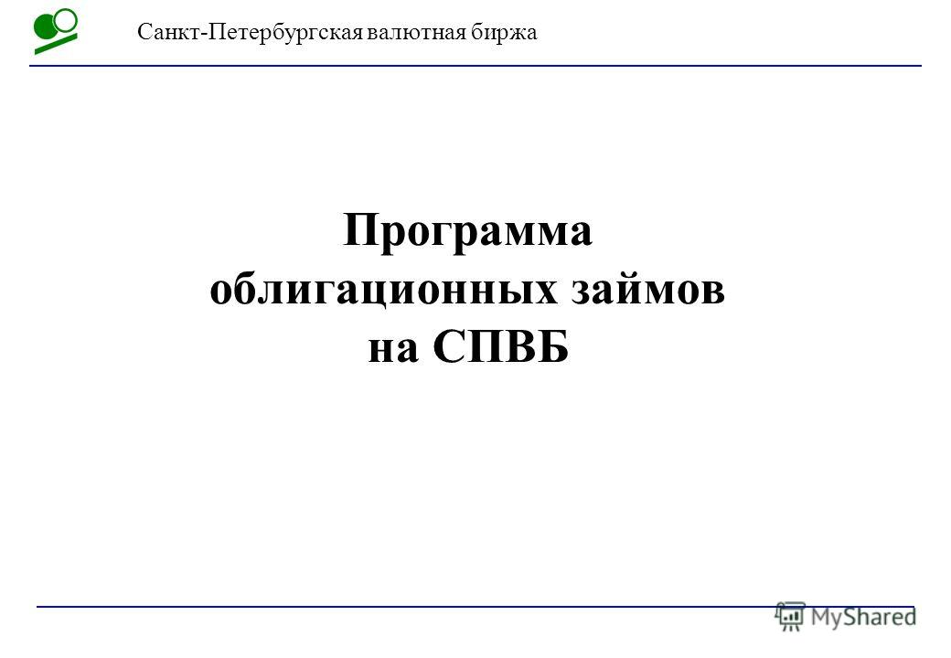 Санкт-Петербургская валютная биржа Программа облигационных займов на СПВБ