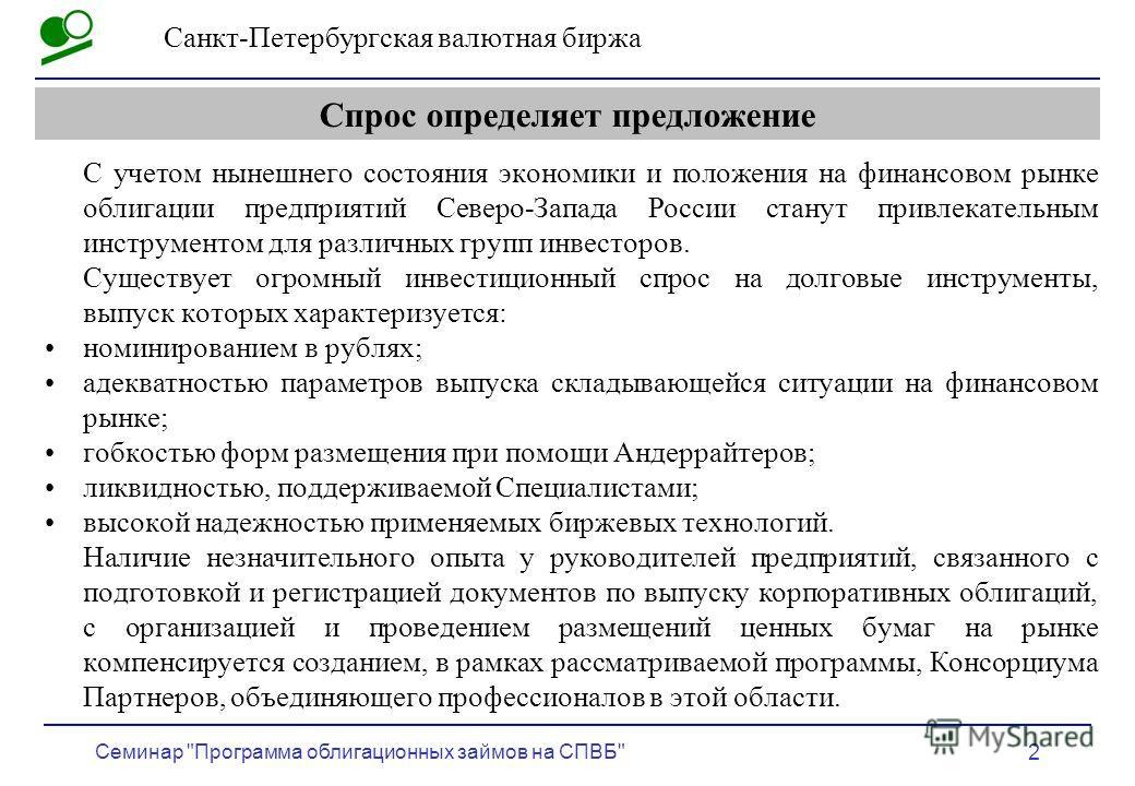 Санкт-Петербургская валютная биржа Семинар