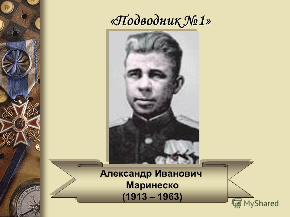 Александр Иванович Маринеско (1913 – 1963) Александр Иванович Маринеско (1913 – 1963) «Подводник 1»