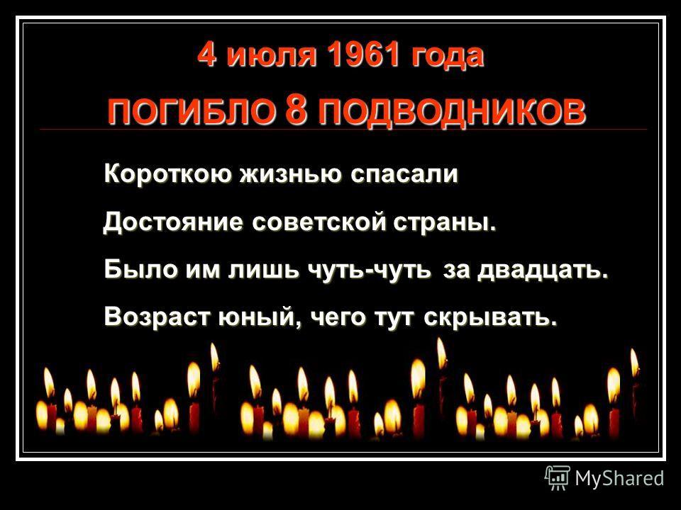 ПОГИБЛО 8 ПОДВОДНИКОВ Короткою жизнью спасали Достояние советской страны. Было им лишь чуть-чуть за двадцать. Возраст юный, чего тут скрывать.