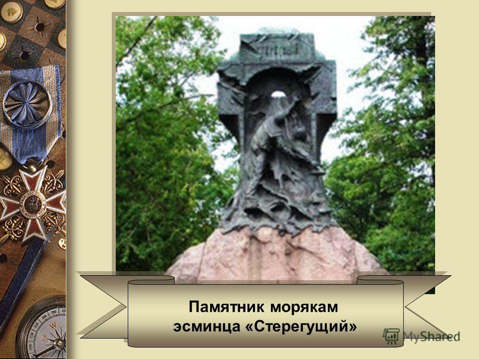 Памятник морякам эсминца «Стерегущий» Памятник морякам эсминца «Стерегущий»