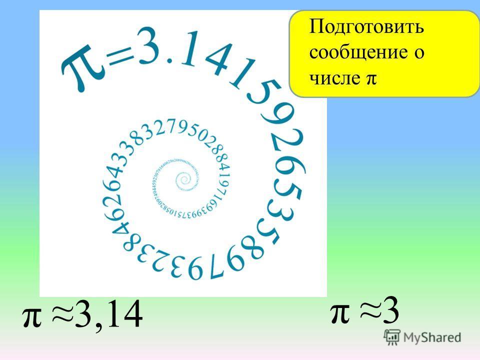 3,1415926535…3,1415926535… Обозначение числа происходит от первой буквы греческого слова периферия, что означает окружность. греческого слова периферия, что означает окружность. π (пи) Длина окружности приблизительно в 3 раза больше диаметра