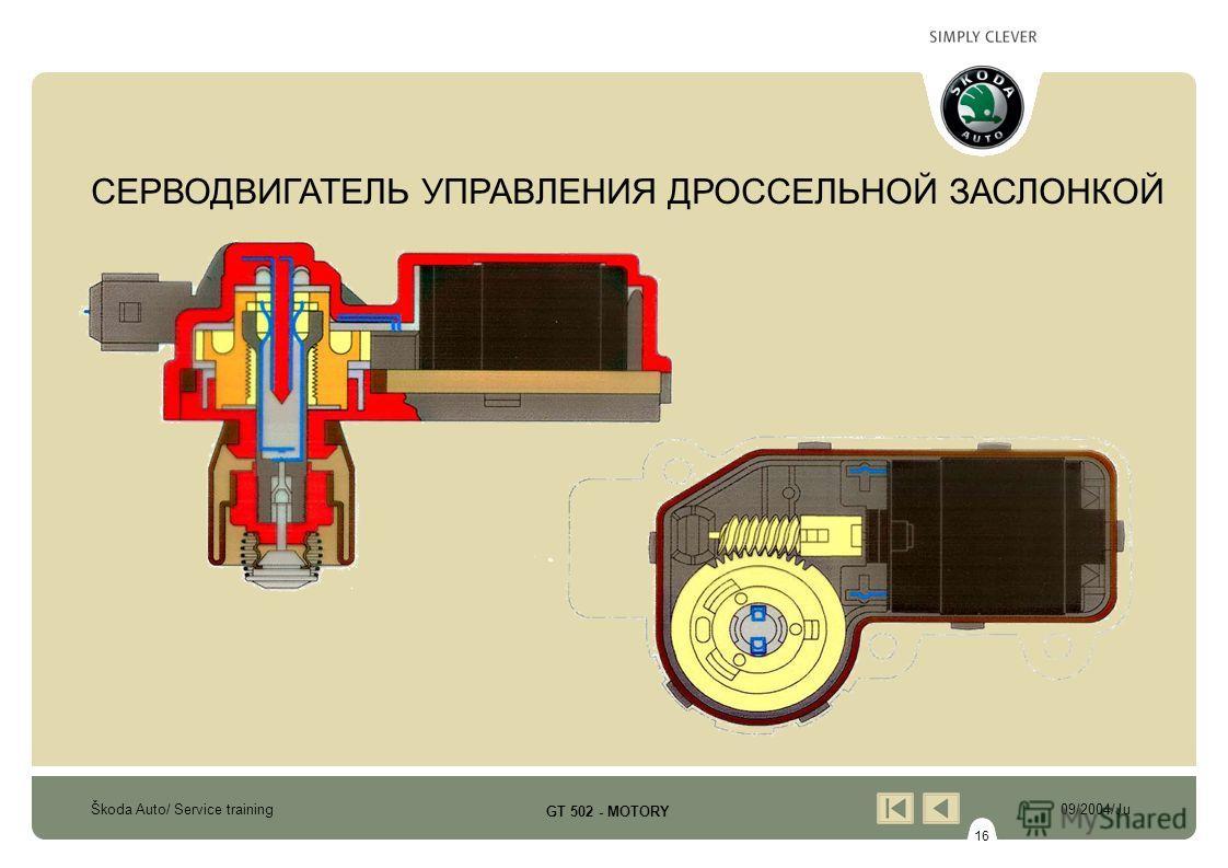 16 Škoda Auto/ Service training09/2004/Ju GT 502 - MOTORY СЕРВОДВИГАТЕЛЬ УПРАВЛЕНИЯ ДРОССЕЛЬНОЙ ЗАСЛОНКОЙ