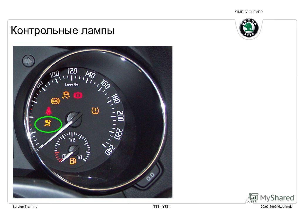 SIMPLY CLEVER Service TrainingTTT – YETI 20.03.2009/M.Jelinek 27 Контрольные лампы
