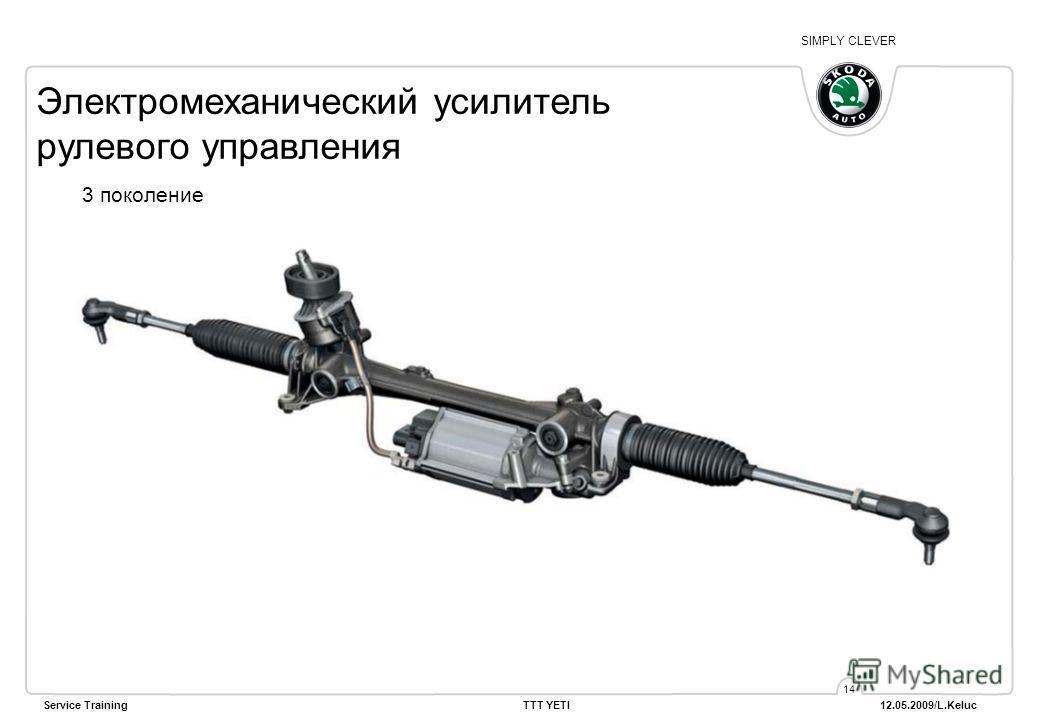 SIMPLY CLEVER Service Training TTT YETI 12.05.2009/L.Keluc 14 Электромеханический усилитель рулевого управления 3 поколение