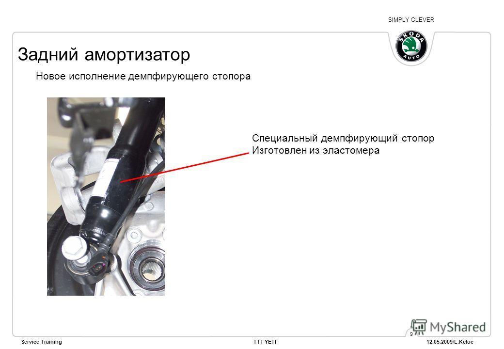 SIMPLY CLEVER Service Training TTT YETI 12.05.2009/L.Keluc 9 Задний амортизатор Специальный демпфирующий стопор Изготовлен из эластомера Новое исполнение демпфирующего стопора