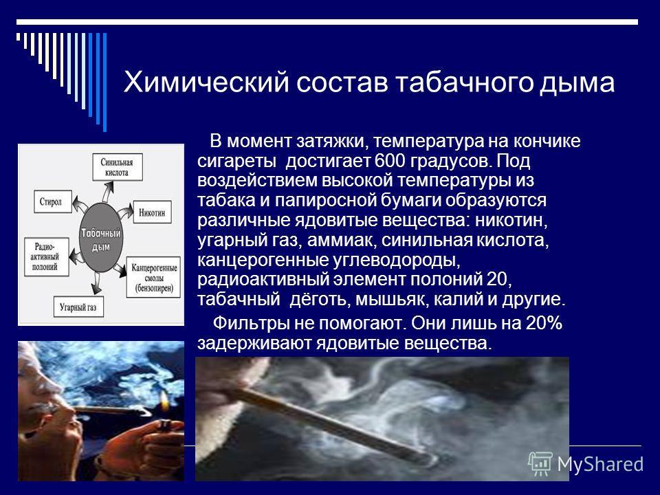 Химический состав табачного дыма В момент затяжки, температура на кончике сигареты достигает 600 градусов. Под воздействием высокой температуры из табака и папиросной бумаги образуются различные ядовитые вещества: никотин, угарный газ, аммиак, синиль